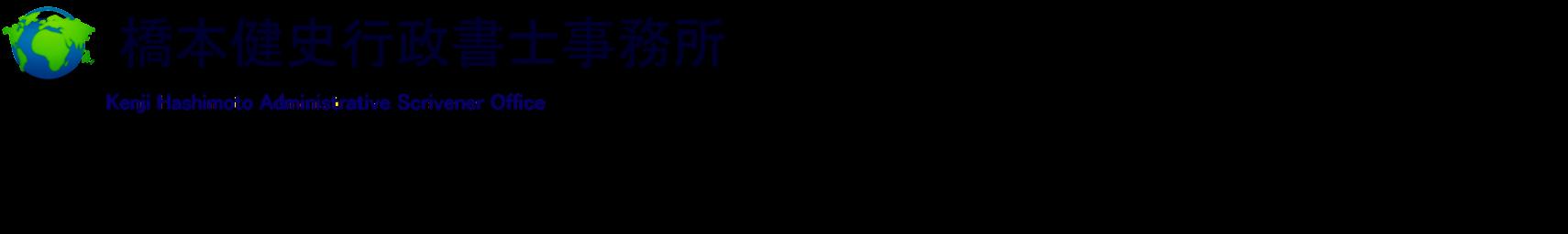 個人・中小企業のための相談所 橋本健史行政書士事務所